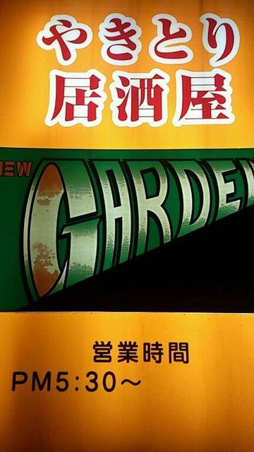焼鳥居酒屋 NEW GARDEN _e0115904_1658636.jpg