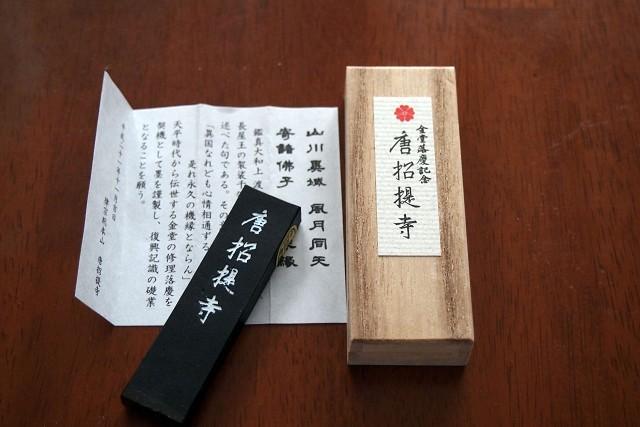 西ノ京を歩く 唐招提寺_d0295818_16341911.jpg
