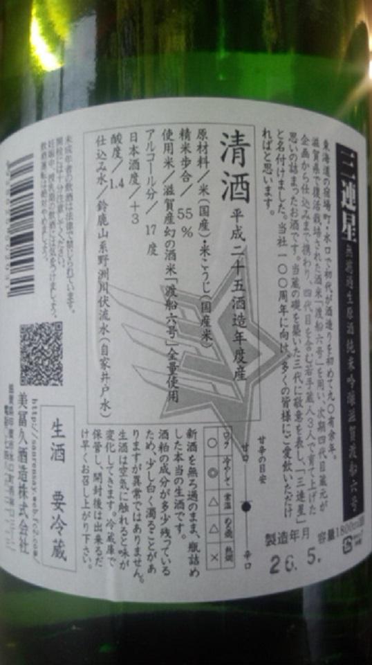 【日本酒】 三連星 純米吟醸 無濾過生原酒 渡舟六号 限定 新酒25BY_e0173738_10505276.jpg