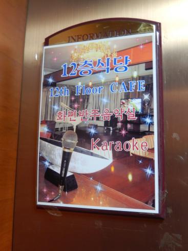 北朝鮮のナイトライフ~地元ガイドがカラオケで歌った意外な曲は?_b0235153_1274024.jpg