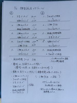 Cチーム初の練習試合_b0296154_1218531.jpg