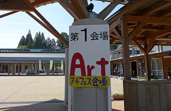 奥三河アートフェスタが始まりました_d0175887_7583696.jpg