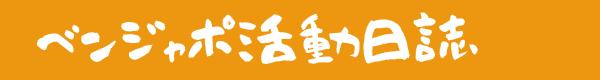 ベンジャポ活動日誌