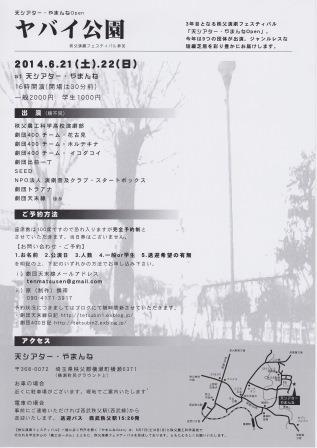 ■公演情報■ ※満員御礼!!チケット完売しました‼︎※_a0137796_13294676.jpg