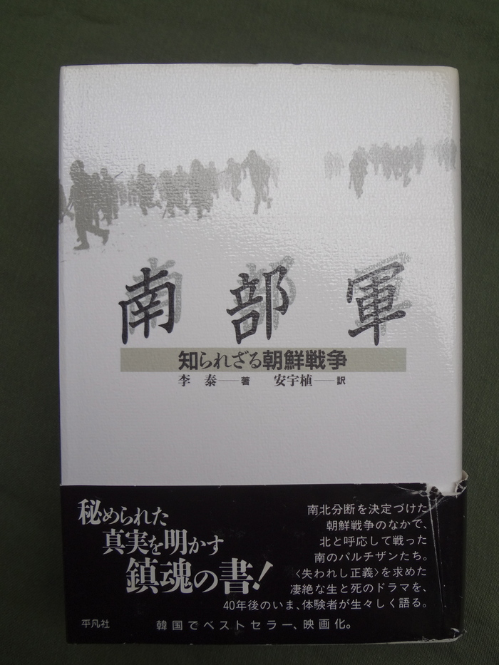 あらかじめ失われた革命(涙) 映画「南部軍」観てきました_a0164296_1731244.jpg