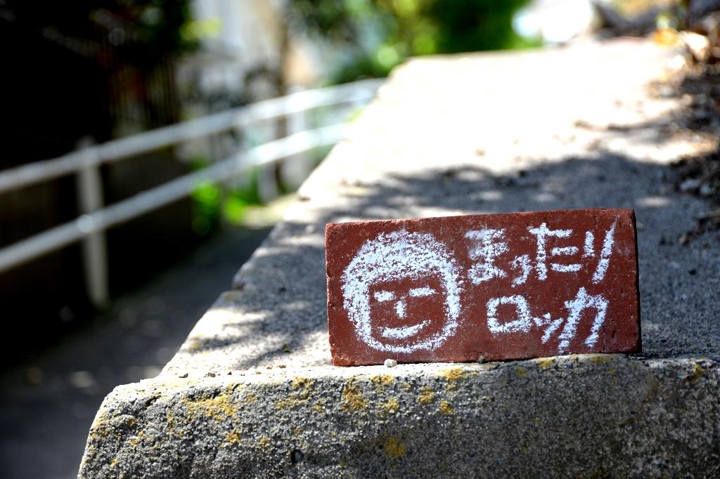 葉山芸術祭 マッタリロッカ_d0065116_2033712.jpg