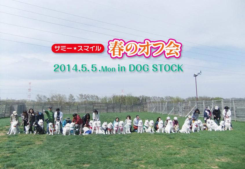 春のオフ会無事終了!挨拶編_a0044521_1434025.jpg