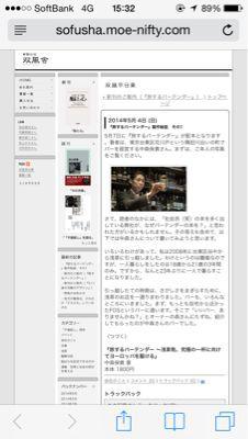 双風舎ブログにて『旅するバーテンダー』製作秘話掲載中_d0011635_1437299.jpg