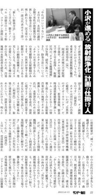 板橋区 ホタルの闇(7) 「ナノ銀除染」に踊らされた人たち_d0046141_13331940.jpg