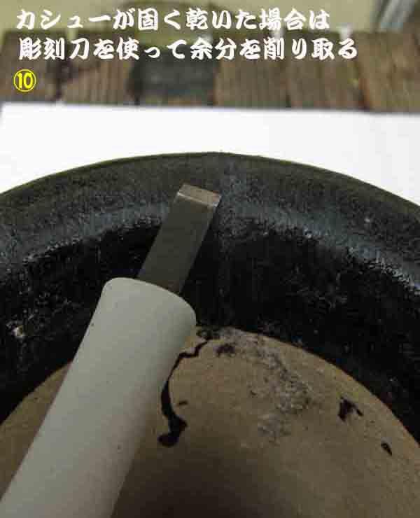 楽焼鉢の繕い2                     No.1394_d0103457_2144747.jpg