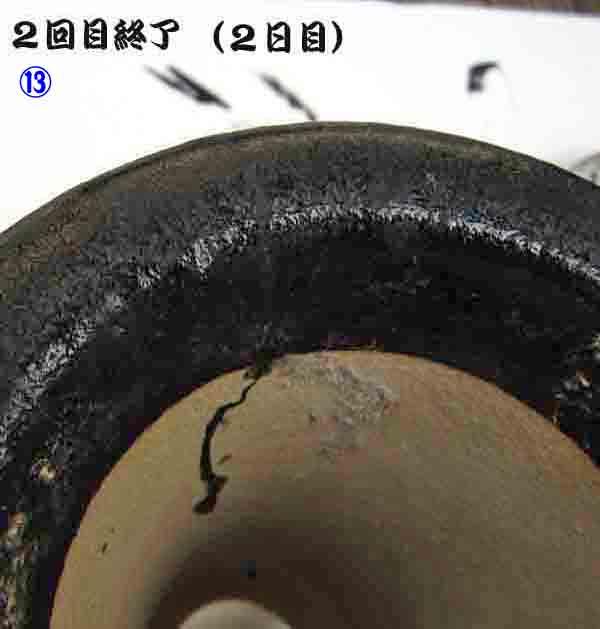 楽焼鉢の繕い2                     No.1394_d0103457_2151570.jpg