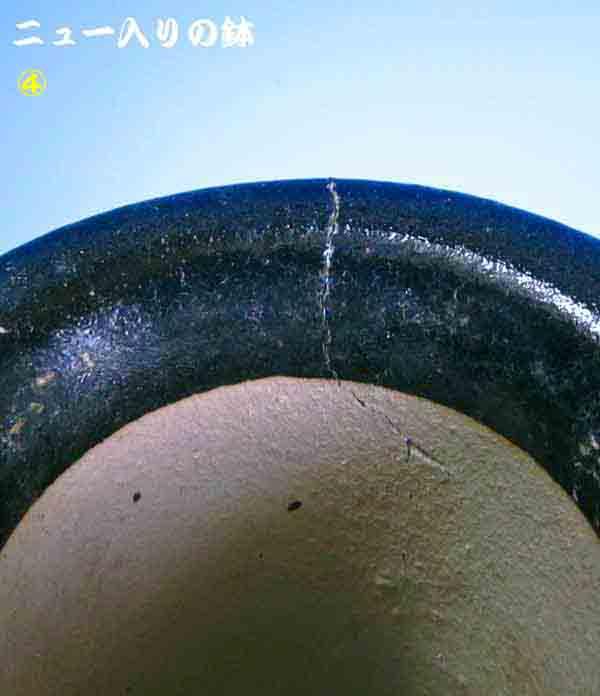 楽焼鉢の繕い1                     No.1395_d0103457_2184783.jpg