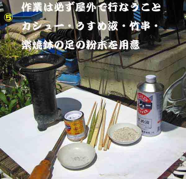 楽焼鉢の繕い1                     No.1395_d0103457_2185584.jpg