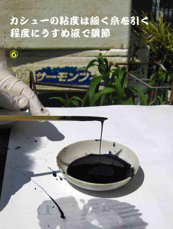 楽焼鉢の繕い1                     No.1395_d0103457_219568.jpg