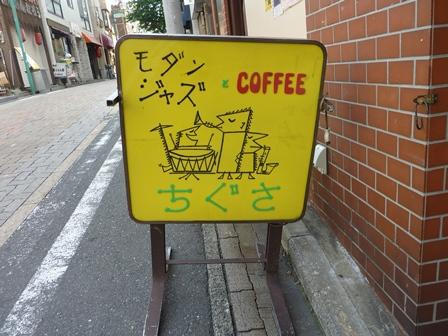 2014-05-06 横浜・野毛「ちぐさ」_e0021965_14052789.jpg
