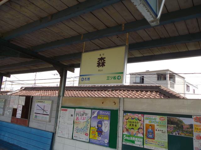 水間鉄道 「森」 駅_c0001670_16341341.jpg
