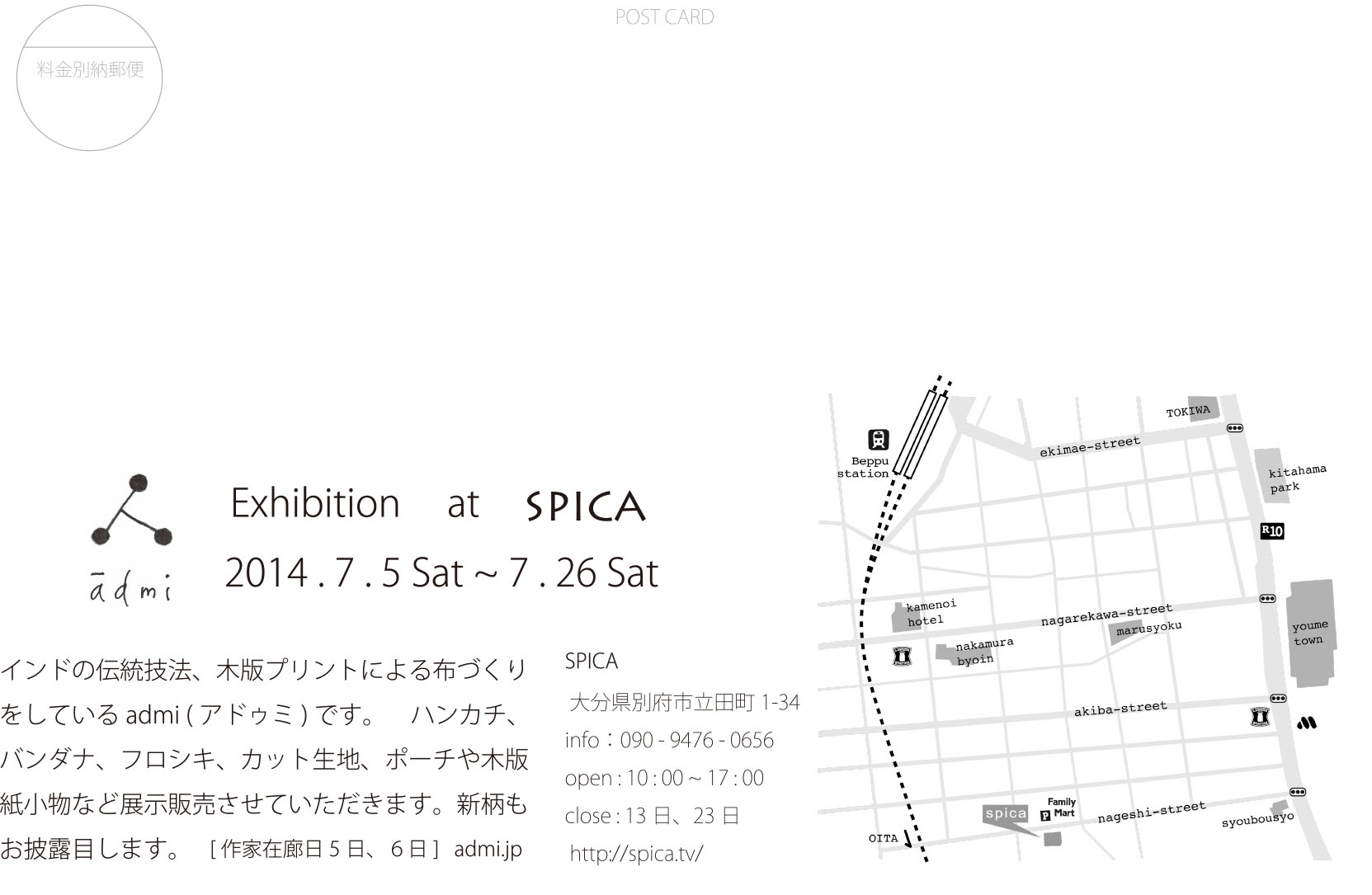admi Exhibition at SPICA_f0167776_21404431.jpg