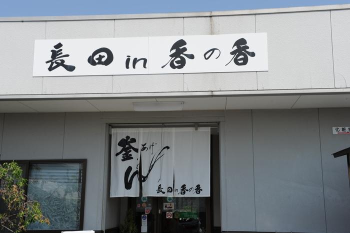 うどんキャンプ in五色台 part2_a0049296_2023144.jpg
