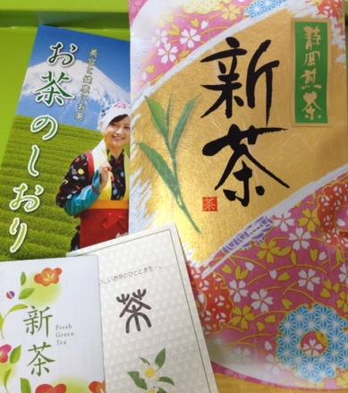 新茶_f0144003_13503960.jpg