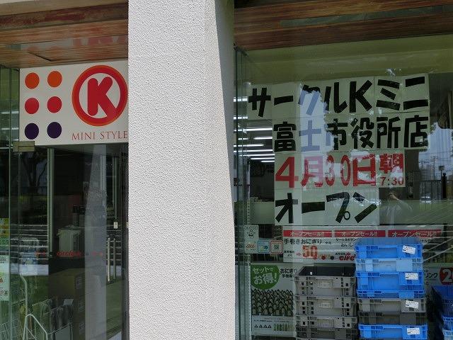 市役所1階にコンビニ「サークルKミニ 富士市役所店」がオープン_f0141310_7123657.jpg