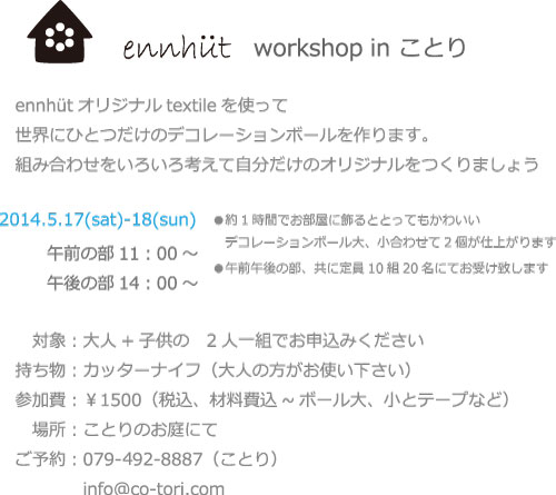 workshop in ことり♪_a0129217_16385759.jpg