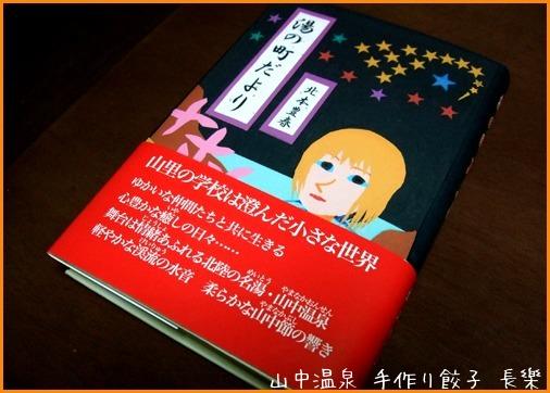 恩師が作家になっていたの巻_a0041925_22182927.jpg