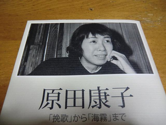 NHK第2「ラジオアーカイブス」原田康子。 : 70歳ランプリングの ...