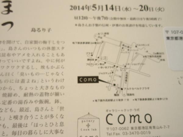 展覧会のお知らせ 島るり子さん・小山乃文彦さん・大中和典さん_b0132442_17083393.jpg