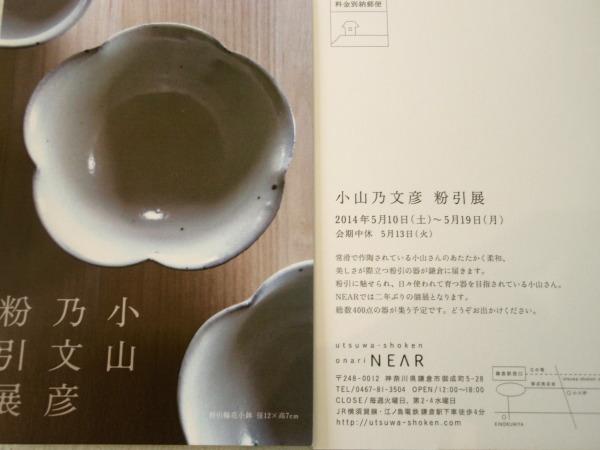 展覧会のお知らせ 島るり子さん・小山乃文彦さん・大中和典さん_b0132442_17114310.jpg