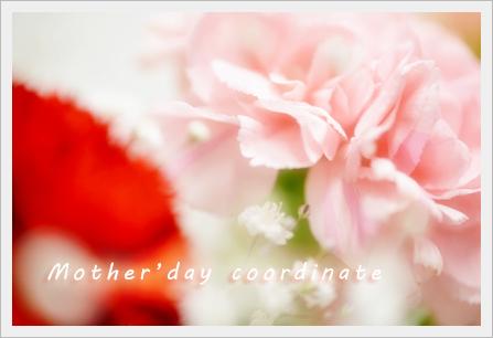 イメージの母に贈るテーブル -ブラッシュアップクラス_d0217944_18164975.png