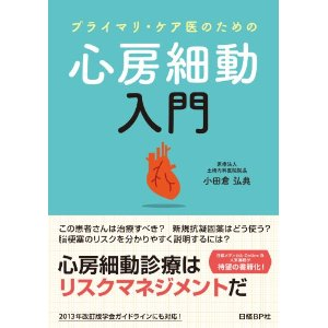 心房細動におけるShared Decision Making(1):Circulation誌 _a0119856_072989.jpg