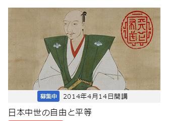 日本版MOOC;「日本中世の自由と平等」を受講_d0183174_1926541.jpg