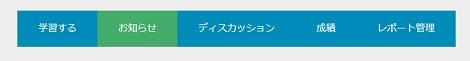 日本版MOOC;「日本中世の自由と平等」を受講_d0183174_19273279.jpg