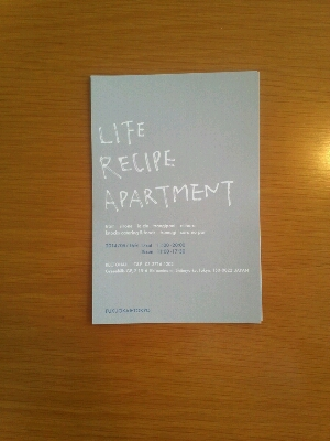 LIFE RECIPE APARTMENT._e0330790_15341523.jpg