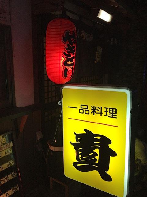 おふくろの味  貴_e0115904_1082275.jpg