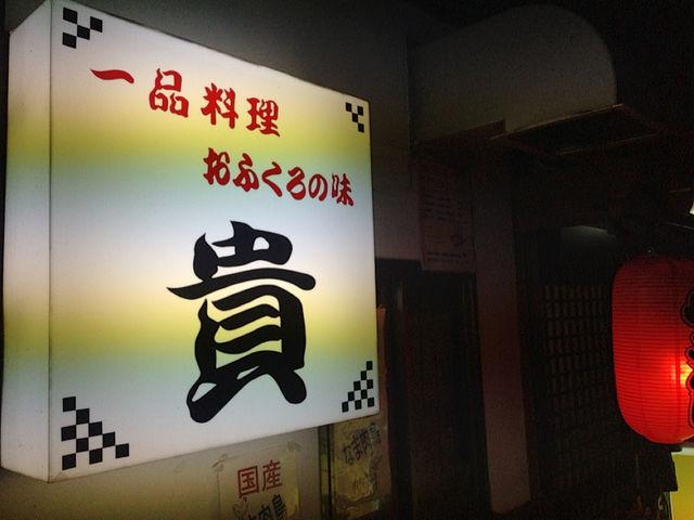 おふくろの味  貴_e0115904_1083381.jpg