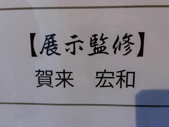 100種類の菊が1本の台木から同時に満開!  浜名湖花博2014「徳川園芸館」_f0141310_722865.jpg