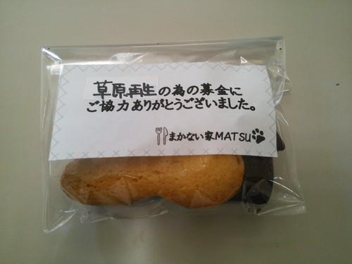 ASO草原ファンクラブ 新協力店のご紹介♪_a0114743_16194146.jpg