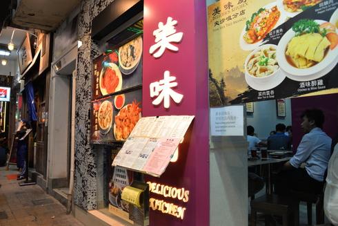 香港庶民の味_a0175348_20312338.jpg