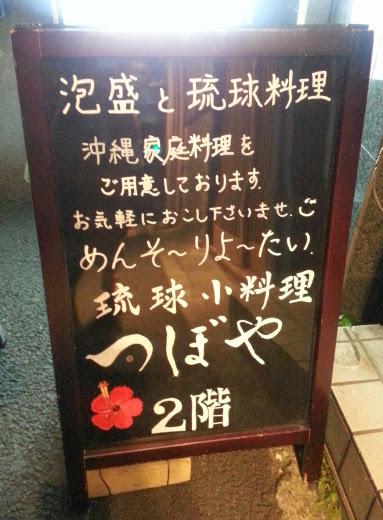 沖縄料理を満喫!!「つぼや」@新橋_b0051666_738898.jpg