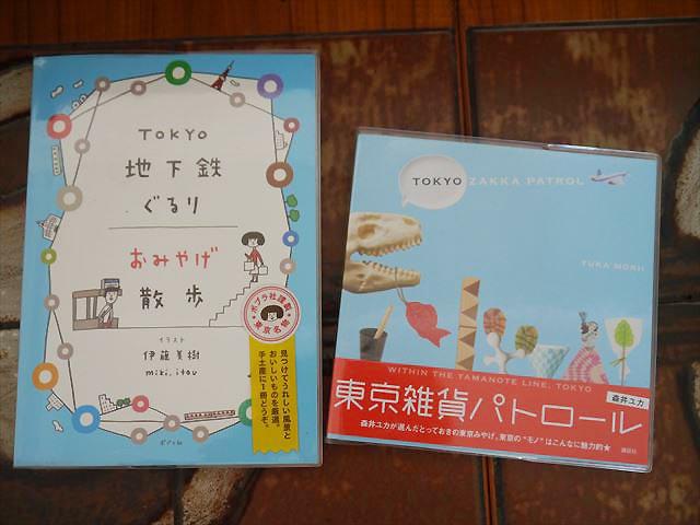 買った本いーろいろ_f0167281_0364983.jpg