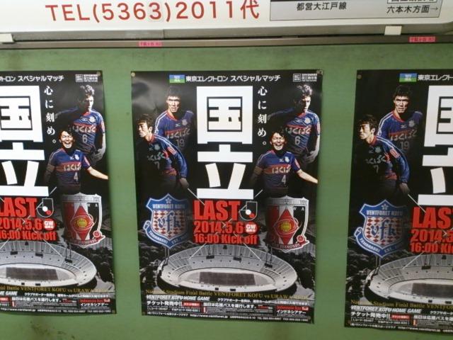 『最後の国立競技場』_a0075684_18513141.jpg