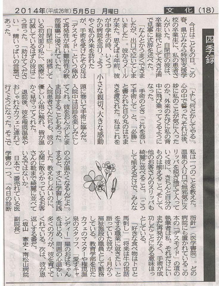 ミスター西武ライオンズ石毛宏典さんを応援「松山城北石毛会」のコンペの写真を送っていだきました。_c0186691_19591374.jpg