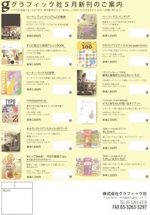 5月の新刊案内_c0313793_21125383.jpg