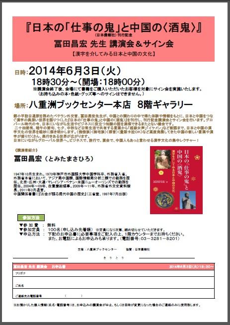 八重洲ブックセンターで日本僑報社の著者が初めて講演、6月3日午後6時半から、無料_d0027795_1623671.jpg