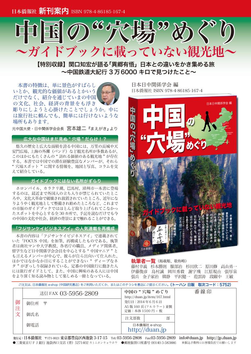 """『中国の""""穴場""""めぐり』チラシ決定、来週から印刷。_d0027795_17373100.jpg"""