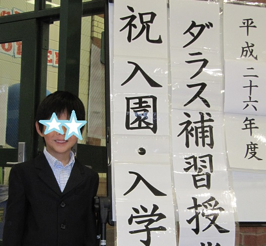日本語補習校卒園→入学へ_e0115501_23135441.jpg