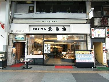 福島家(江戸からの和菓子 巣鴨食文化散歩4)_c0187004_9533615.jpg