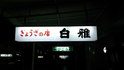 b0146414_2014838.jpg