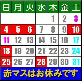 5/10はレース参戦の為にお休みとなります_d0067418_1241976.jpg